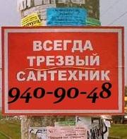 Работы по-дому: сантехник,  электрик,  ремонт канализации 940-90-48 Сер